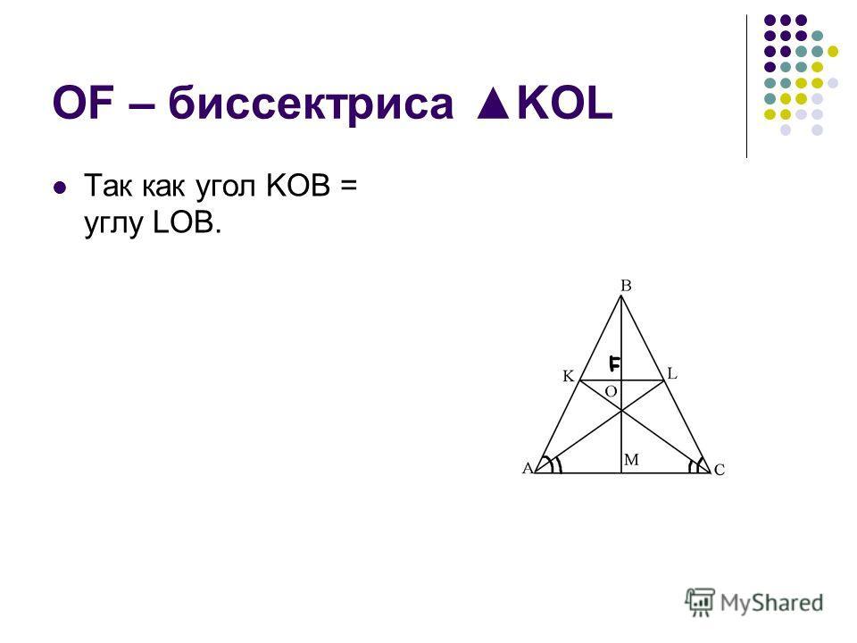OF – биссектриса KOL Так как угол KOB = углу LOB.