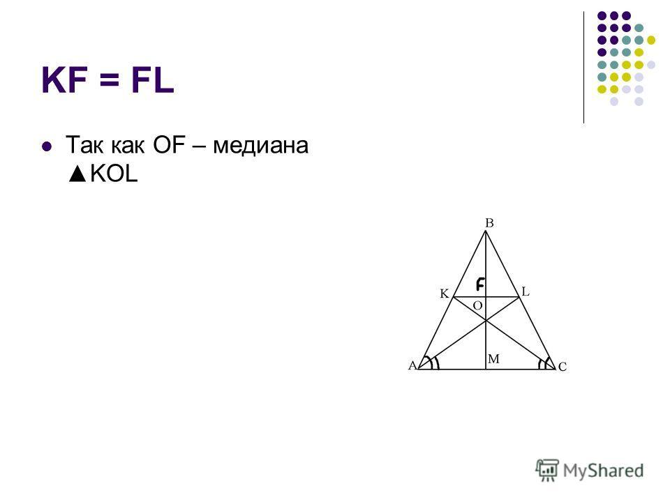 KF = FL Так как OF – медианаKOL