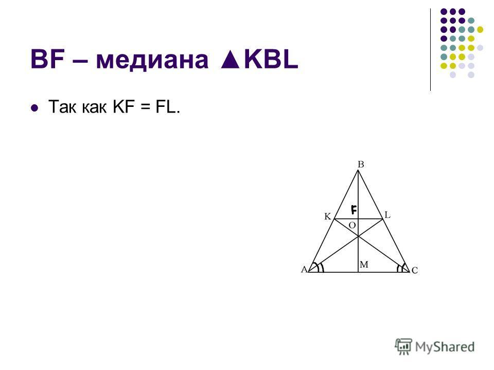 BF – медиана KBL Так как KF = FL.