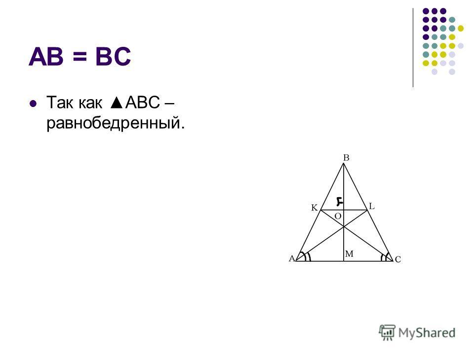 AB = BC Так как ABC – равнобедренный.