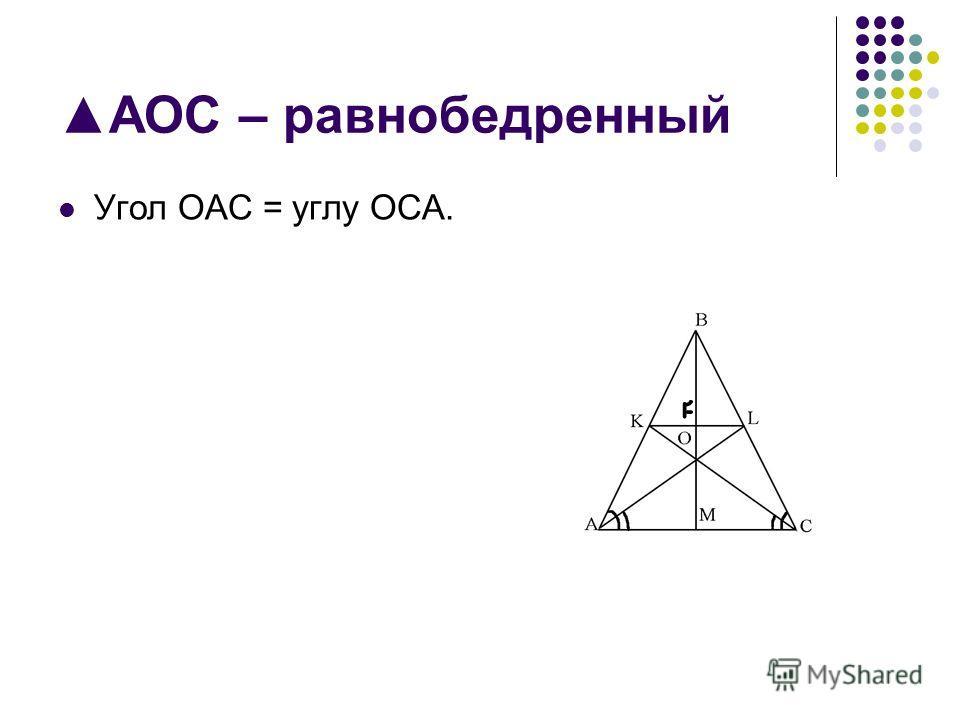 AOC – равнобедренный Угол OAC = углу OCA.