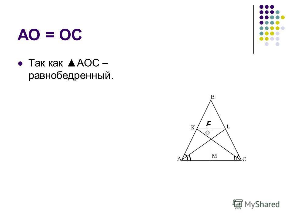AO = OC Так как AOC – равнобедренный.