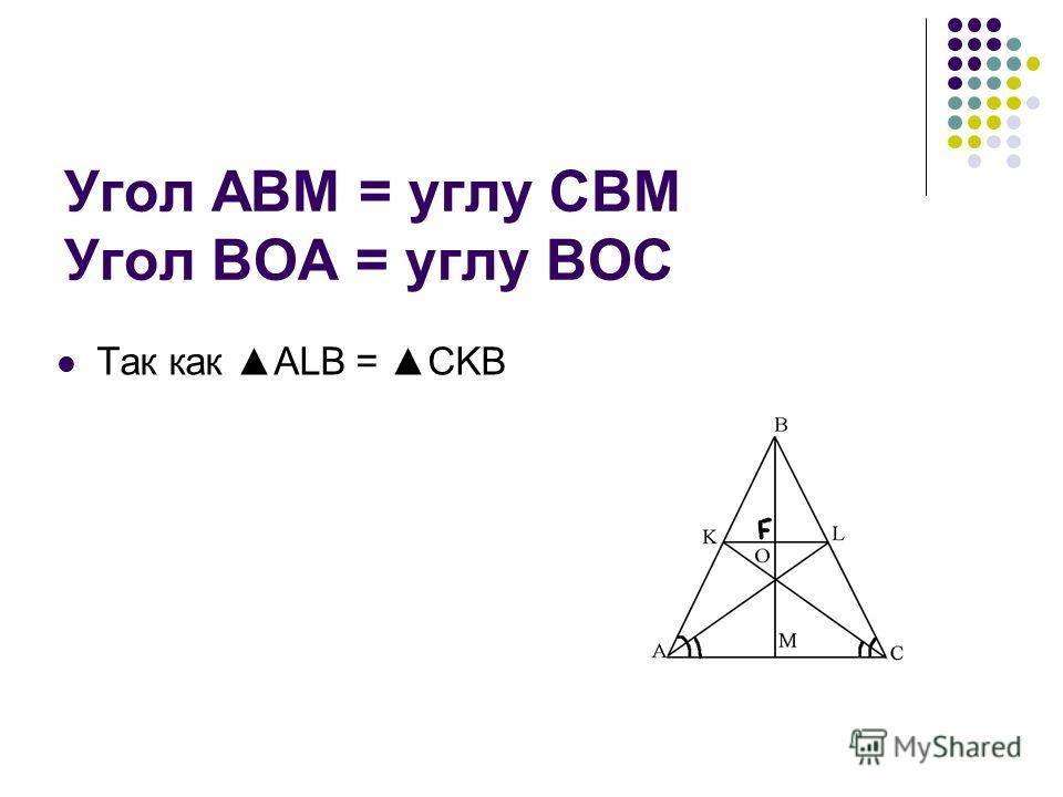Угол ABM = углу CBM Угол BOA = углу BOC Так как ALB = CKB