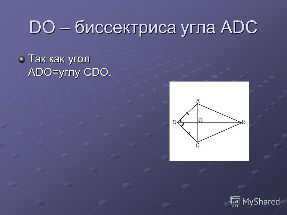 DO – биссектриса угла ADC Так как угол ADO=углу CDO.