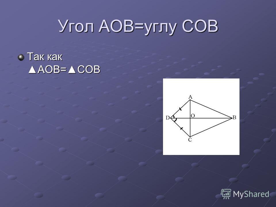 Угол AOB=углу COB Так какAOB=COB