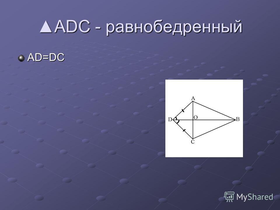 ADC - равнобедренныйADC - равнобедренный AD=DC