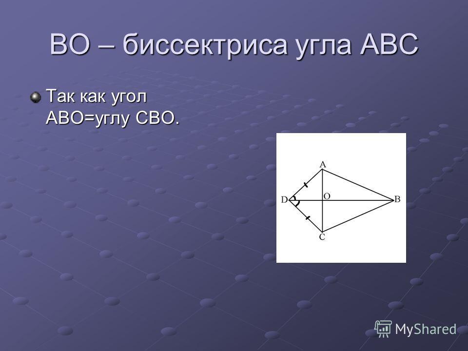 BO – биссектриса угла ABC Так как угол ABO=углу CBO.