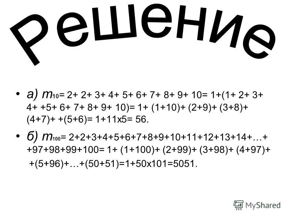 n (число прямых) (число прямых)m (число частей плоскости) n m предыдущее +n=m 12 22+2=4 34+3=7 47+4=11 511+5=16
