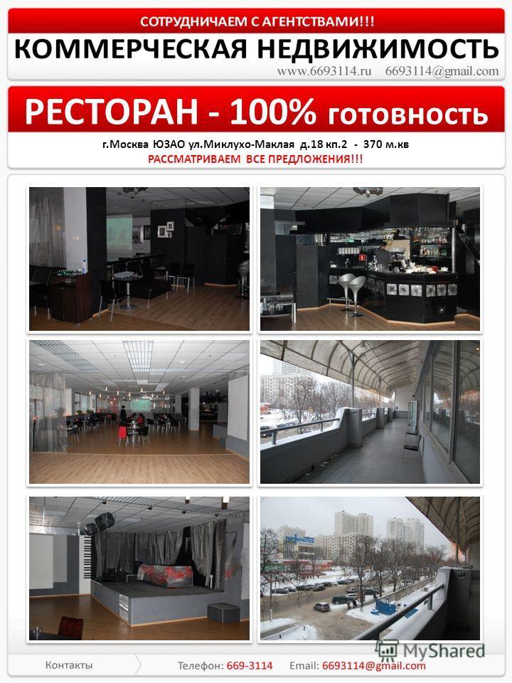 РЕСТОРАН - 100% готовность г.Москва ЮЗАО ул.Миклухо-Маклая д.18 кп.2 - 370 м.кв РАССМАТРИВАЕМ ВСЕ ПРЕДЛОЖЕНИЯ!!!