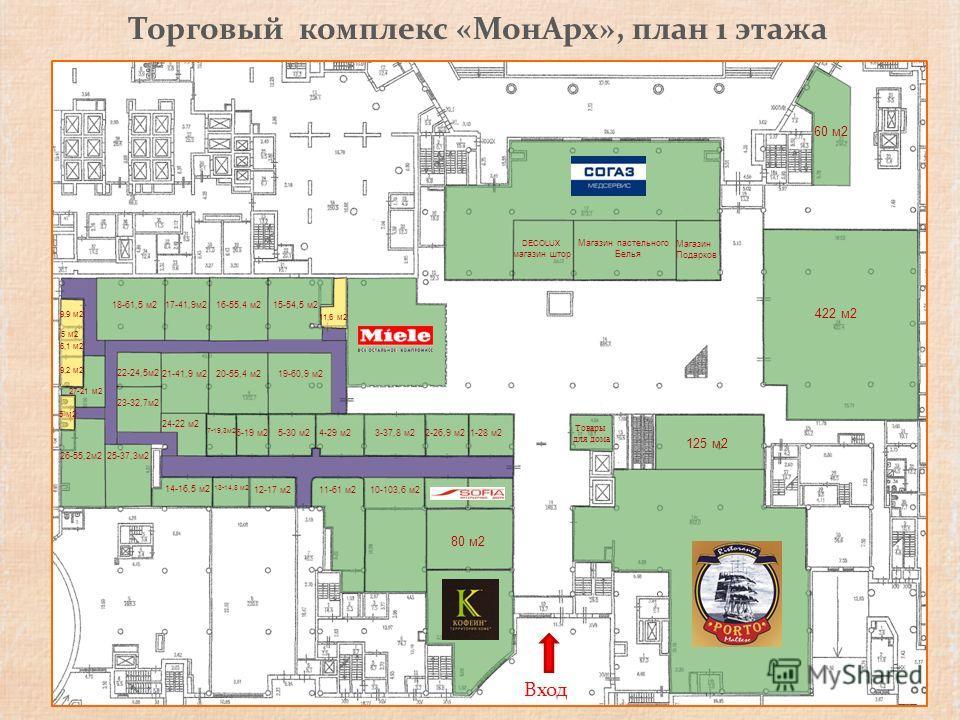 Торговый комплекс «МонАрх», план 1 этажа Вход 422 м2 60 м2 125 м2 80 м2 DECOLUX магазин штор Магазин пастельного Белья Магазин Подарков Товары для дома 1-28 м2 2-26,9 м23-37,8 м24-29 м25-30 м26-19 м2 7-19,3м2 10-103,6 м2 11-61 м212-17 м2 13-14,8 м2 1