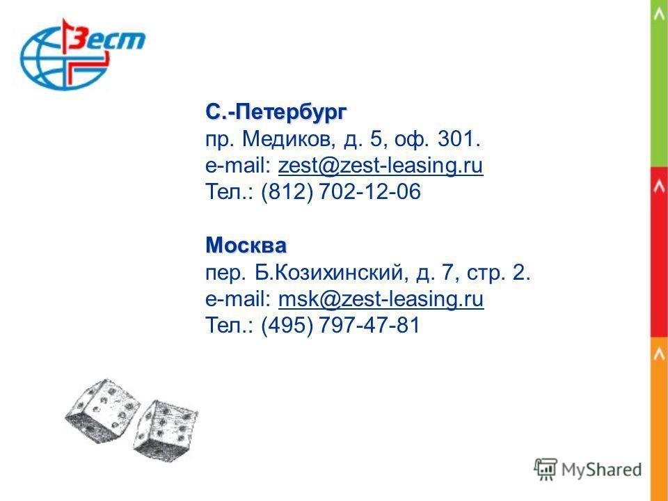 С.-Петербург пр. Медиков, д. 5, оф. 301. e-mail: zest@zest-leasing.ru Тел.: (812) 702-12-06Москва пер. Б.Козихинский, д. 7, стр. 2. e-mail: msk@zest-leasing.ru Тел.: (495) 797-47-81