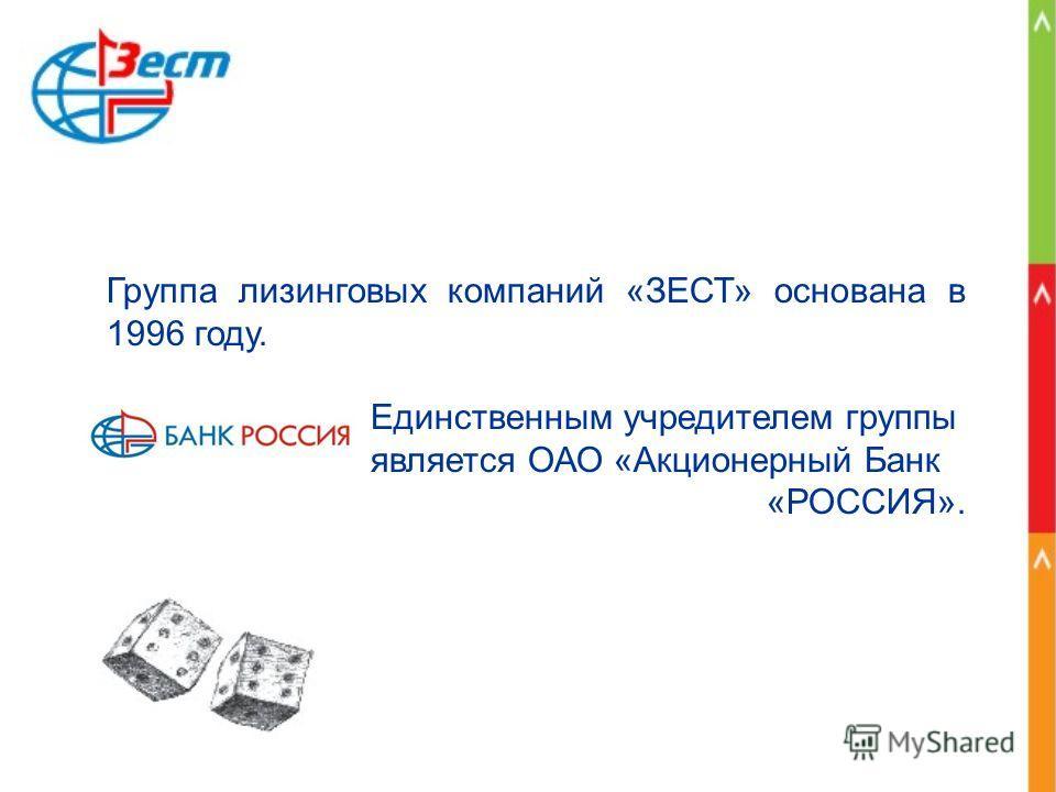 Группа лизинговых компаний «ЗЕСТ» основана в 1996 году. Единственным учредителем группы является ОАО «Акционерный Банк «РОССИЯ».