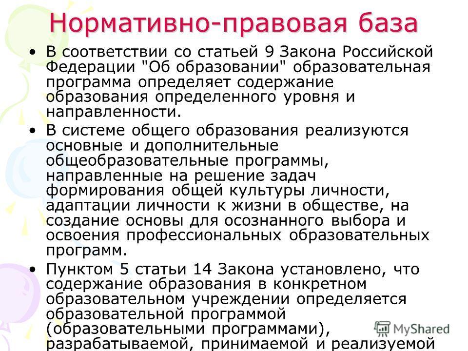 Нормативно-правовая база В соответствии со статьей 9 Закона Российской Федерации