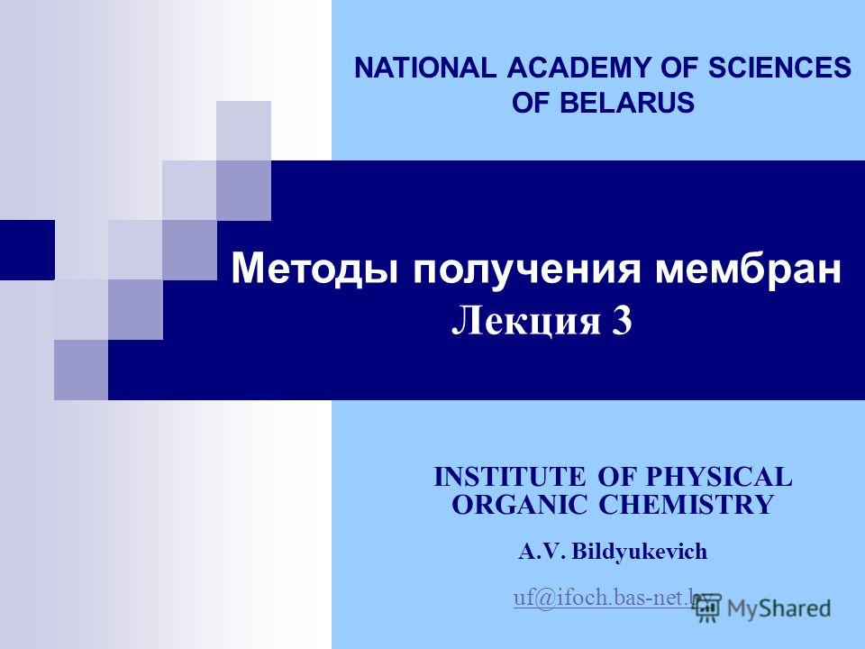INSTITUTE OF PHYSICAL ORGANIC CHEMISTRY A.V. Bildyukevich uf@ifoch.bas-net.by NATIONAL ACADEMY OF SCIENCES OF BELARUS Методы получения мембран Лекция 3