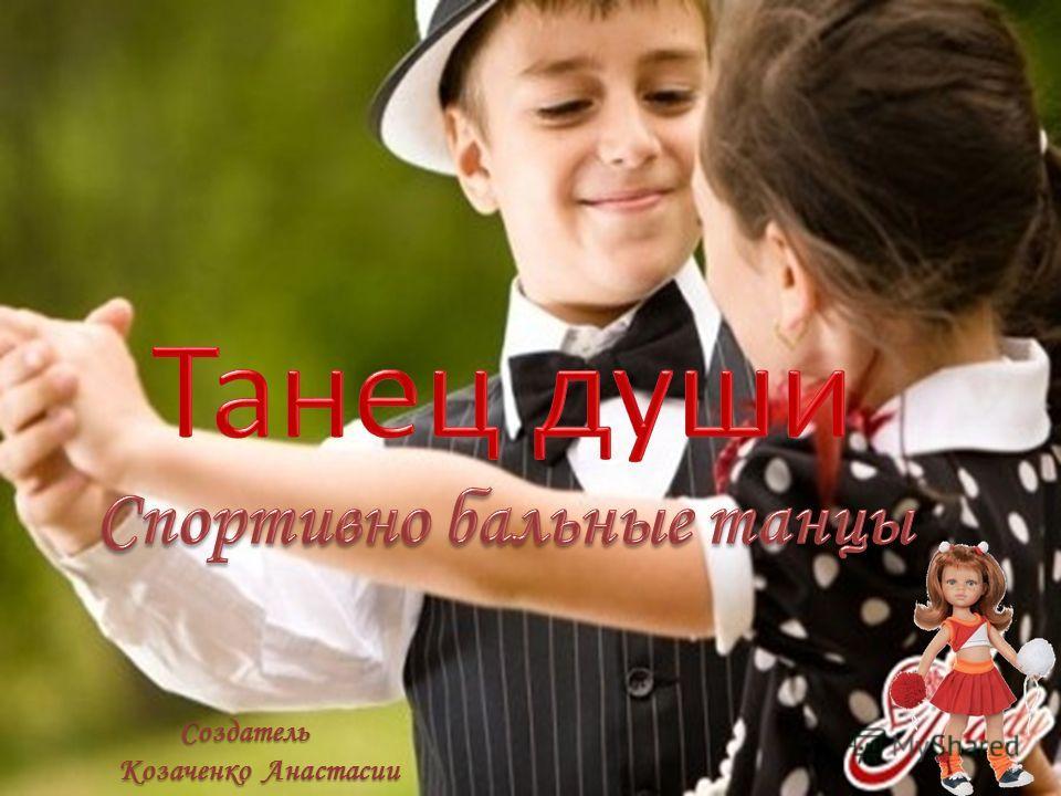 Создатель Козаченко Анастасии Козаченко Анастасии