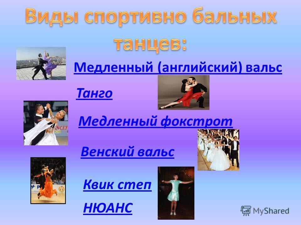 Медленный (английский) вальс Танго Медленный фокстрот Венский вальс Квик степ НЮАНС