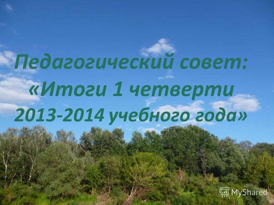 Педагогический совет: «Итоги 1 четверти 2013-2014 учебного года»
