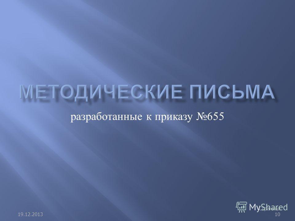 19.12.2013 Страница 10 разработанные к приказу 655