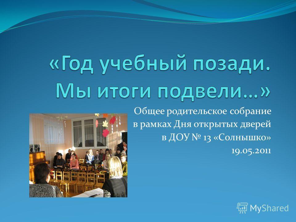 Общее родительское собрание в рамках Дня открытых дверей в ДОУ 13 «Солнышко» 19.05.2011