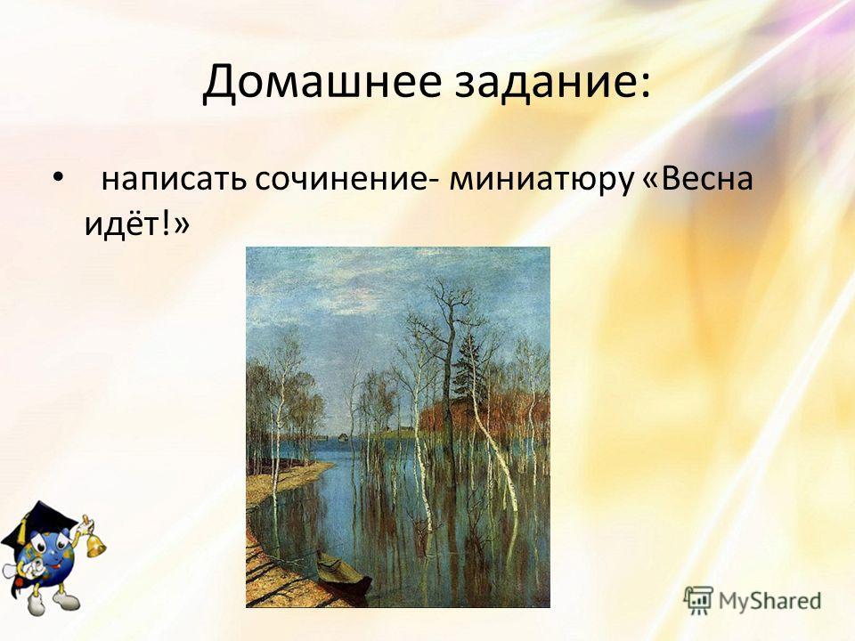 Домашнее задание: написать сочинение- миниатюру «Весна идёт!»