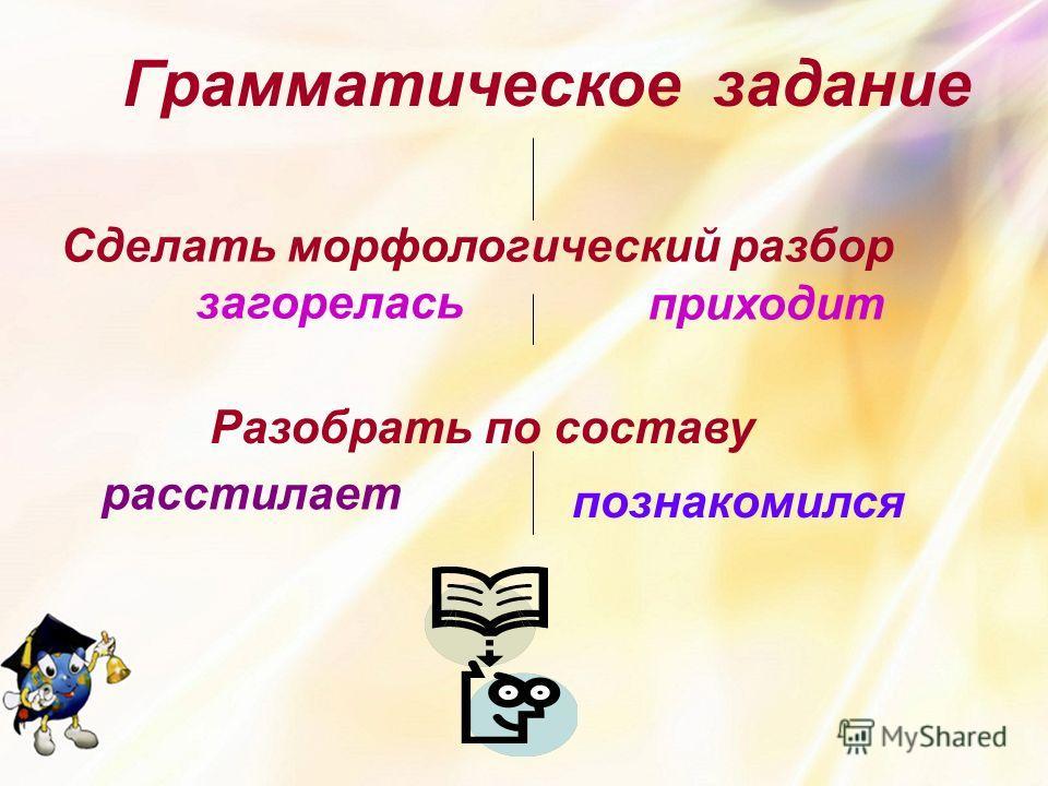 как разобрать глагол по составу:
