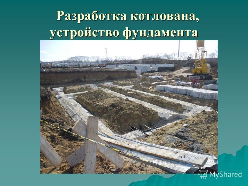 Разработка котлована, устройство фундамента Разработка котлована, устройство фундамента