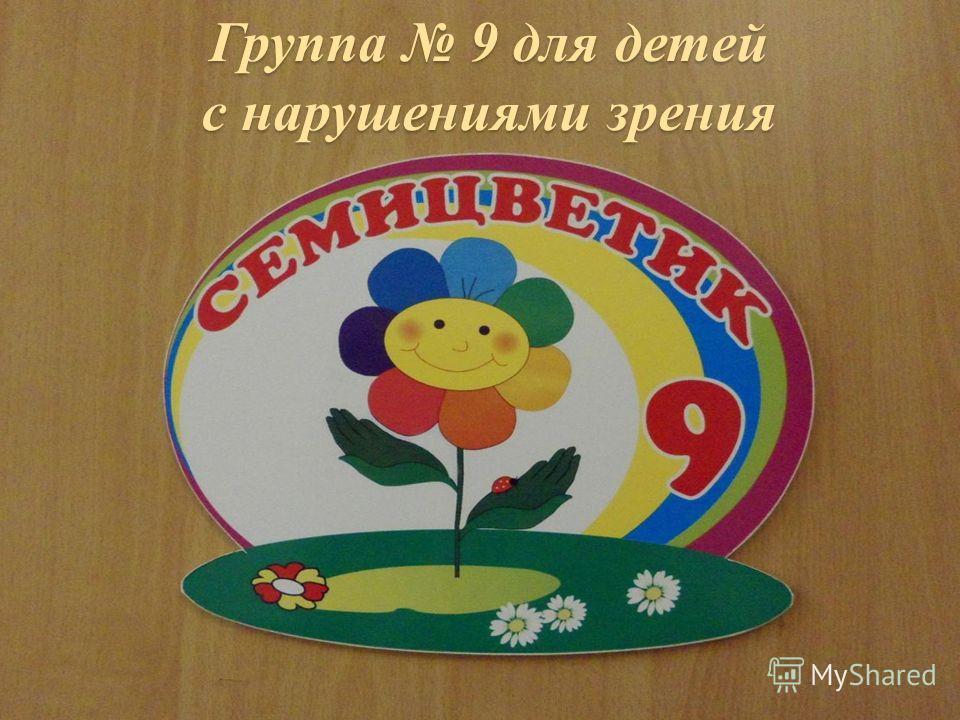 Группа 9 для детей с нарушениями зрения