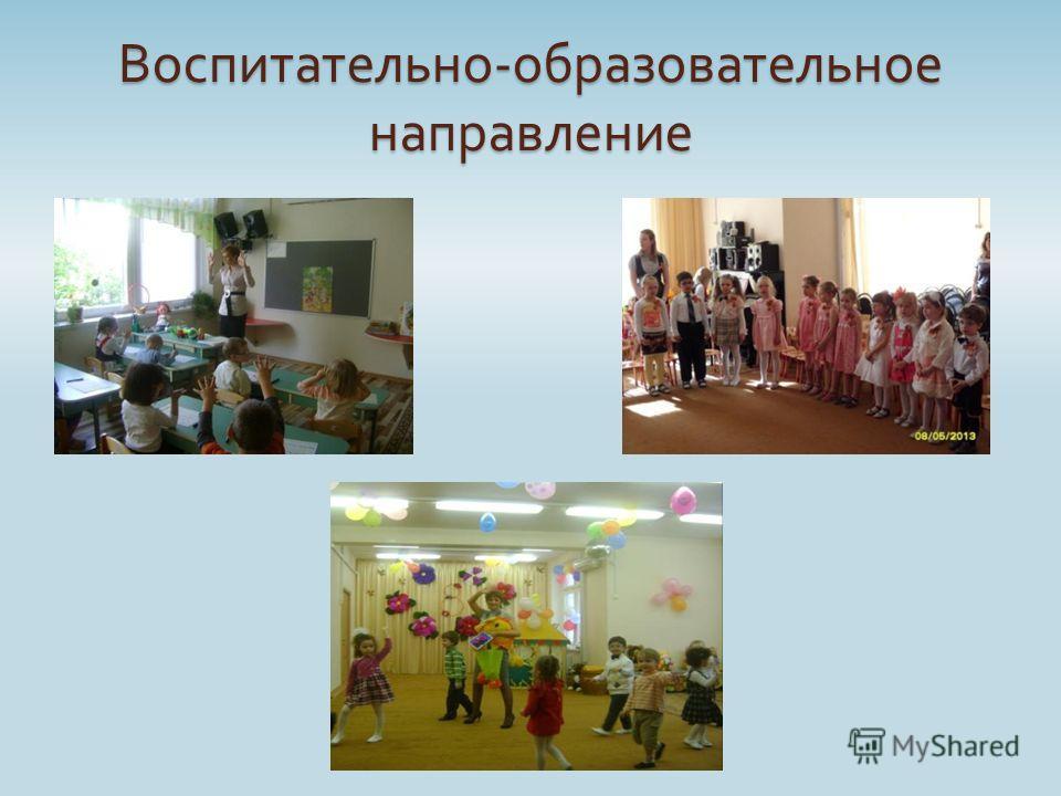 Воспитательно - образовательное направление