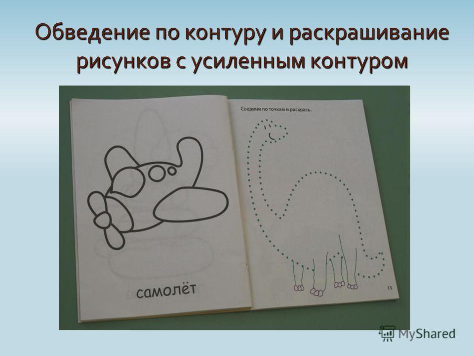 Обведение по контуру и раскрашивание рисунков с усиленным контуром