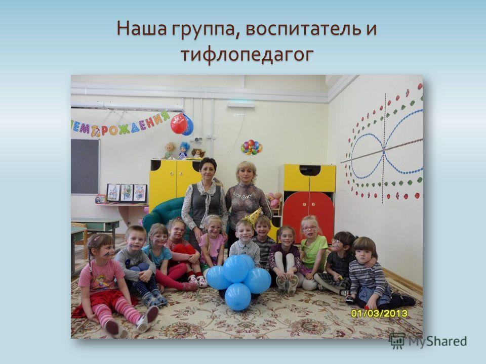 Наша группа, воспитатель и тифлопедагог
