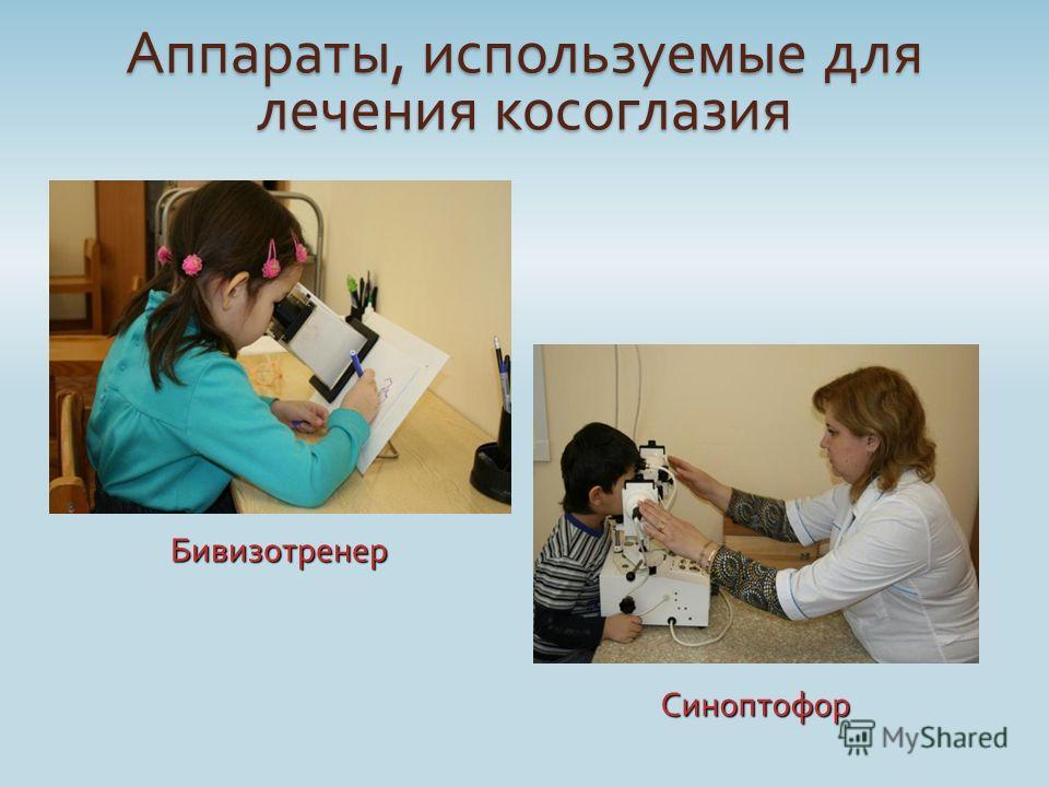 Бивизотренер Синоптофор Аппараты, используемые для лечения косоглазия