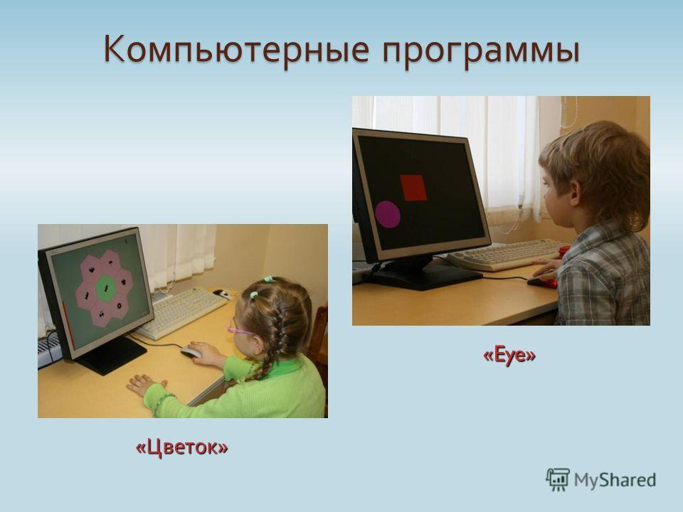 « Цветок » «Eye» Компьютерные программы