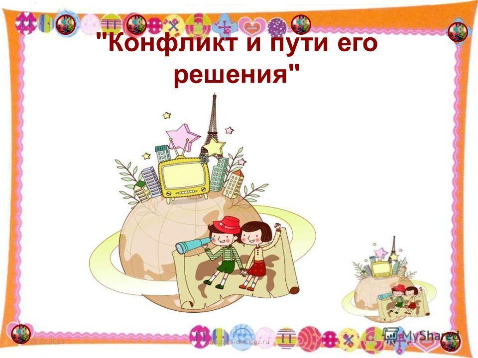 Конфликт и пути его решения 19.12.20132http://aida.ucoz.ru