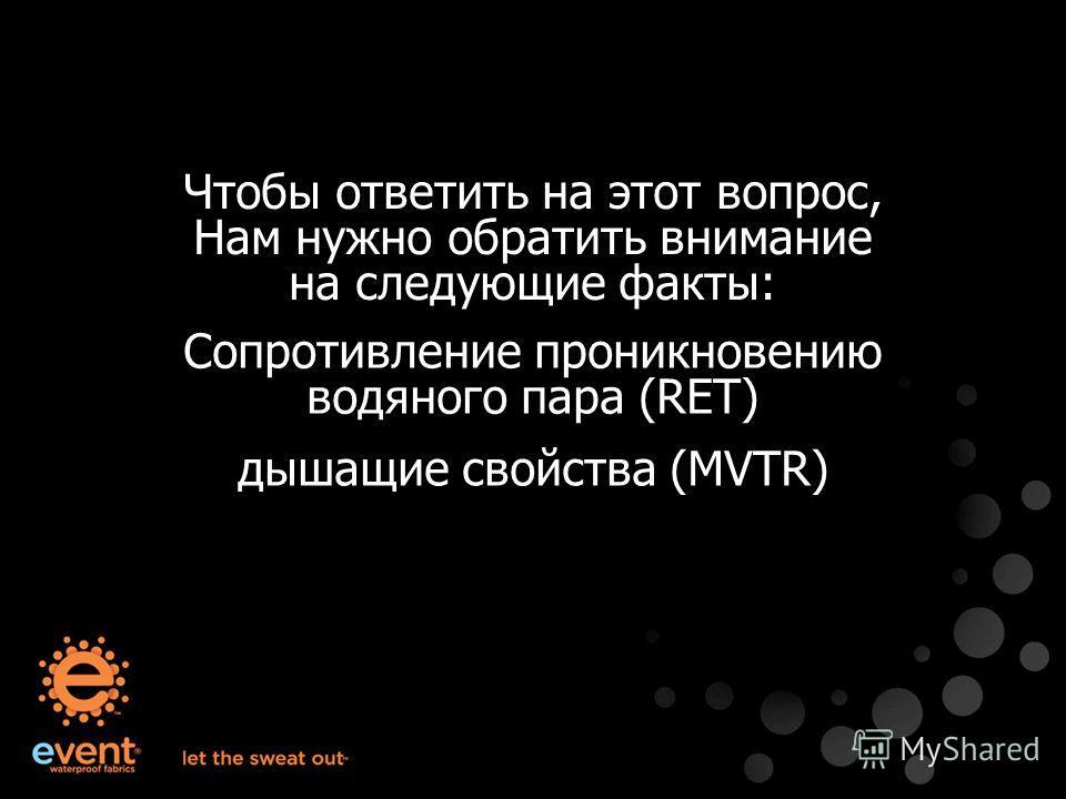 Чтобы ответить на этот вопрос, Нам нужно обратить внимание на следующие факты: Сопротивление проникновению водяного пара (RET) дышащие свойства (MVTR)