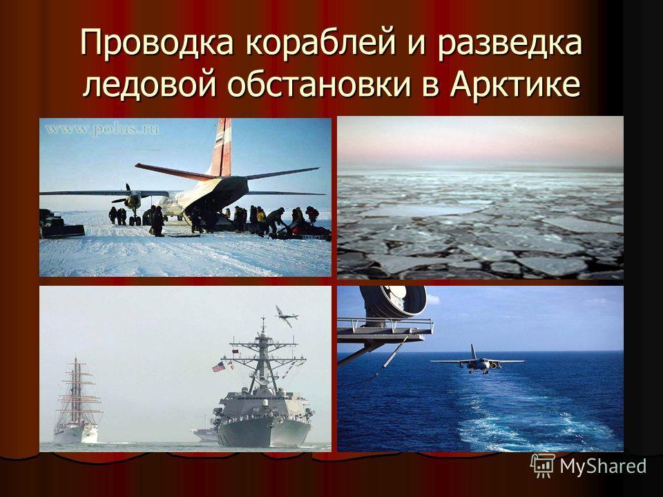 Проводка кораблей и разведка ледовой обстановки в Арктике