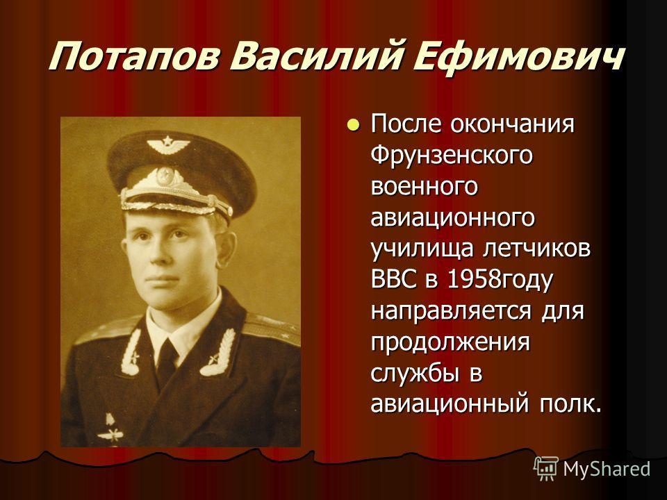 После окончания Фрунзенского военного авиационного училища летчиков ВВС в 1958году направляется для продолжения службы в авиационный полк. После окончания Фрунзенского военного авиационного училища летчиков ВВС в 1958году направляется для продолжения
