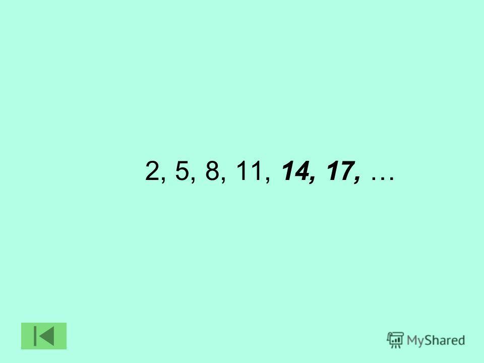 2, 5, 8, 11,…