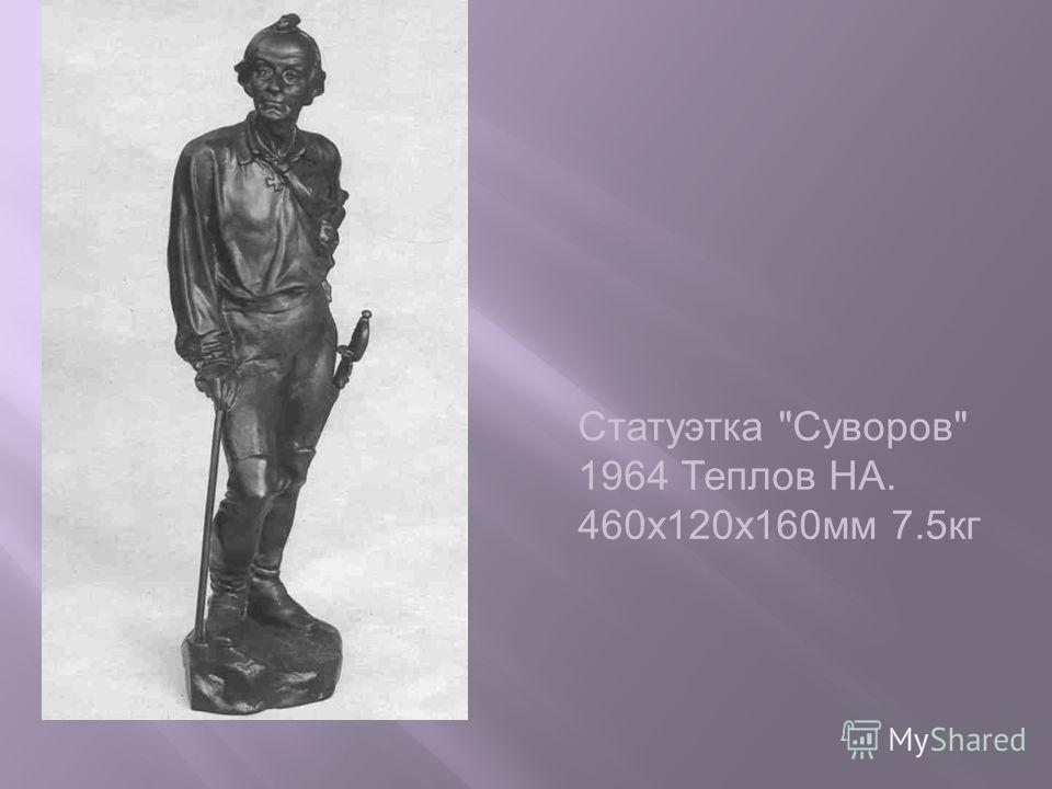Статуэтка Суворов 1964 Теплов НА. 460x120x160мм 7.5кг