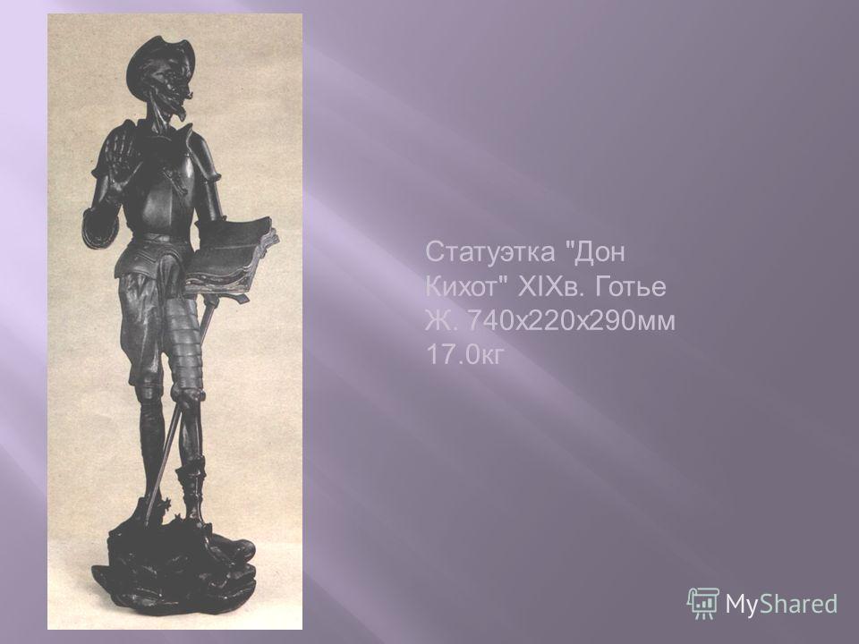 Статуэтка Дон Кихот ХIХв. Готье Ж. 740x220x290мм 17.0кг