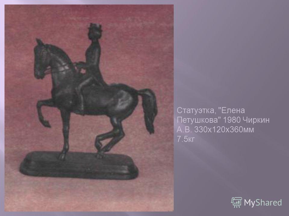 Статуэтка, Елена Петушкова 1980 Чиркин А.В. 330x120x360мм 7.5кг