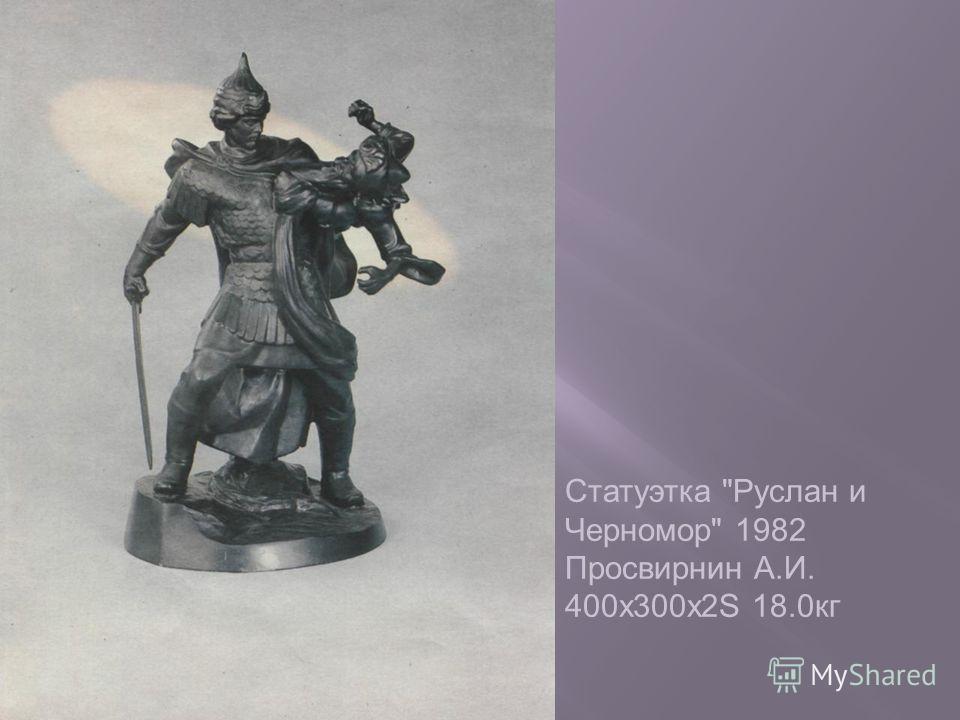 Статуэтка Руслан и Черномор 1982 Просвирнин А.И. 400x300x2S 18.0кг