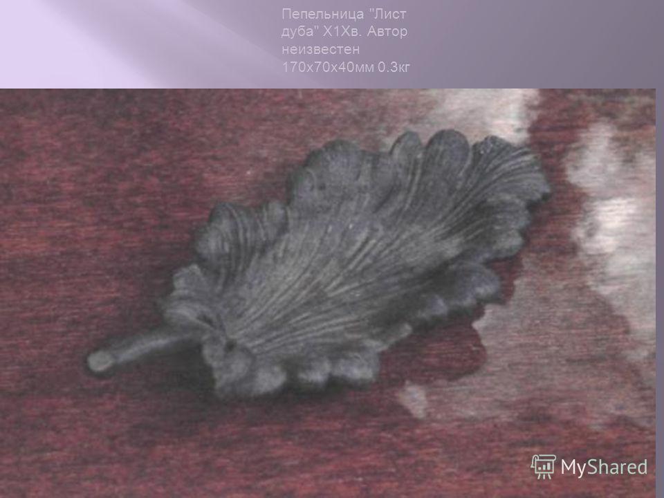 Пепельница Лист дуба Х1Хв. Автор неизвестен 170x70x40мм 0.3кг