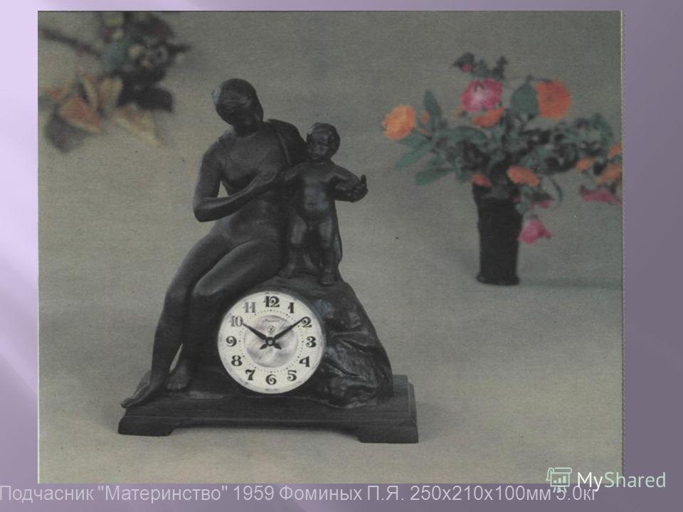 Подчасник Материнство 1959 Фоминых П.Я. 250x210x100мм 5.0кг