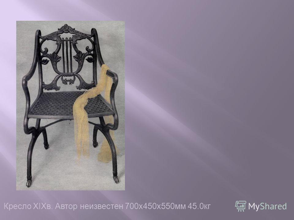 Кресло ХIХв. Автор неизвестен 700x450x550мм 45.0кг