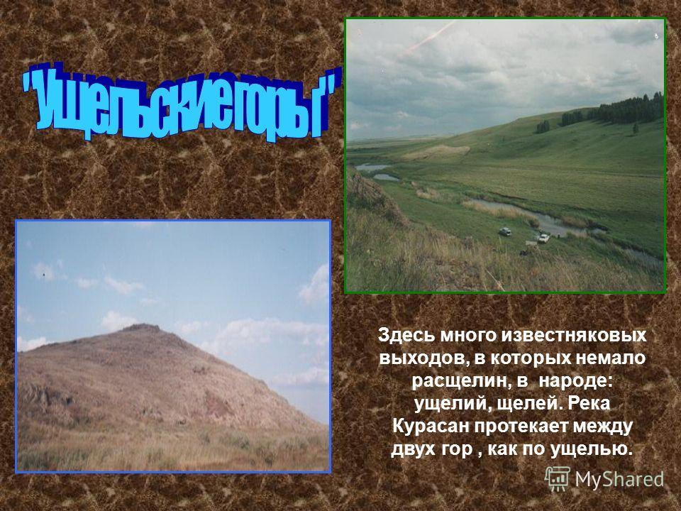 Здесь много известняковых выходов, в которых немало расщелин, в народе: ущелий, щелей. Река Курасан протекает между двух гор, как по ущелью.