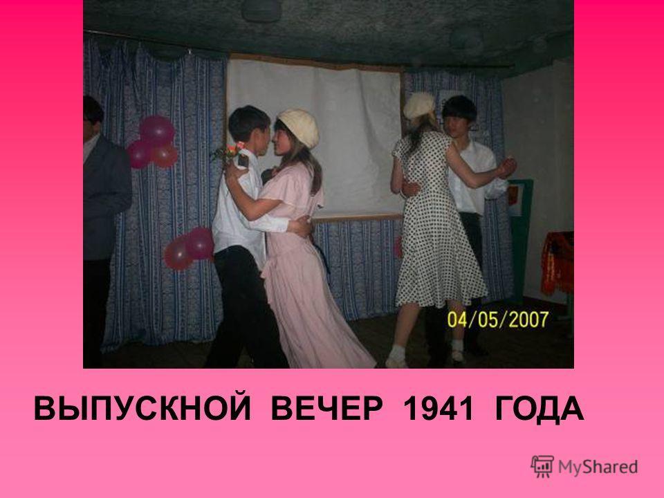 ВЫПУСКНОЙ ВЕЧЕР 1941 ГОДА