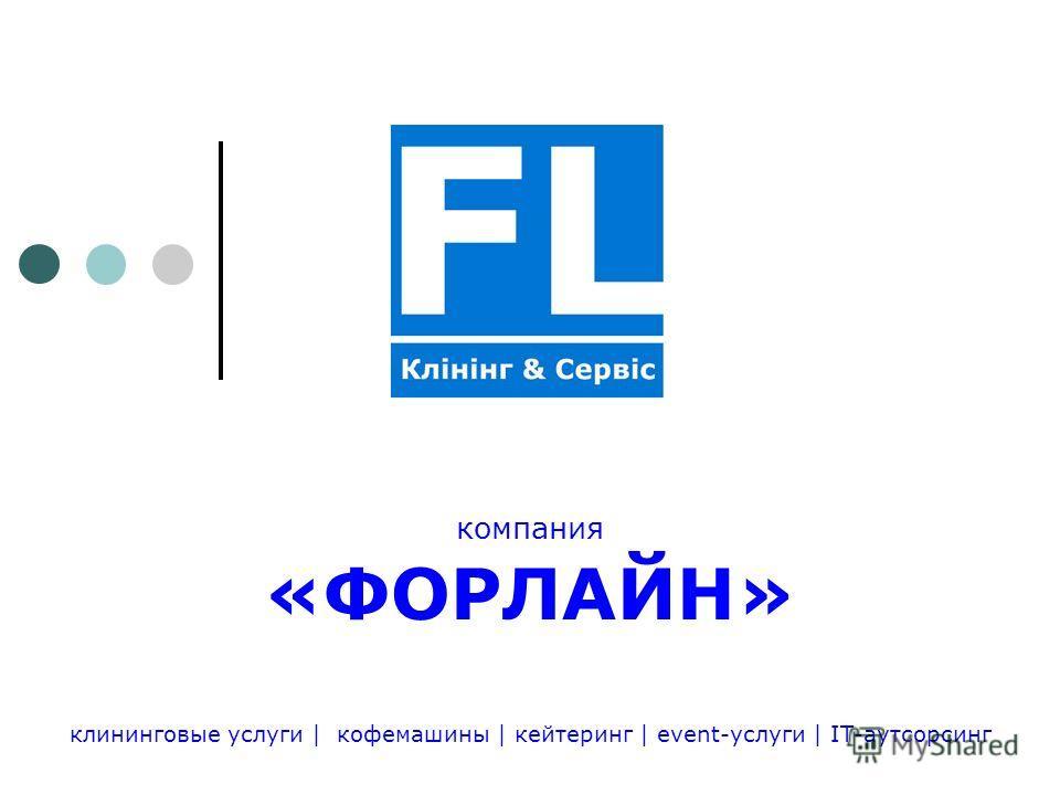 компания «ФОРЛАЙН» клининговые услуги | кофемашины | кейтеринг | event-услуги | IT-аутсорсинг