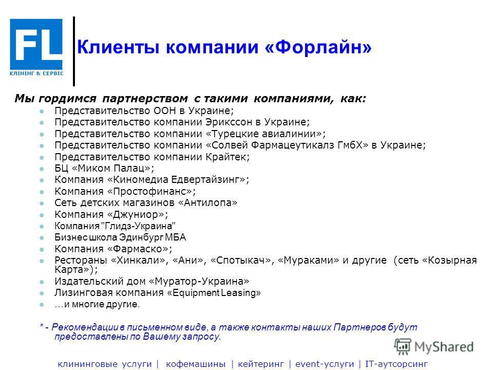 Клиенты компании «Форлайн» Мы гордимся партнерством с такими компаниями, как: Представительство ООН в Украине; Представительство компании Эрикссон в Украине; Представительство компании «Турецкие авиалинии»; Представительство компании «Солвей Фармацеу