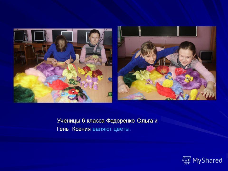 Ученицы 6 класса Федоренко Ольга Ученицы 6 класса Федоренко Ольга и Гень Ксения валяют цветы.