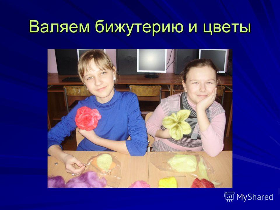 Валяем бижутерию и цветы